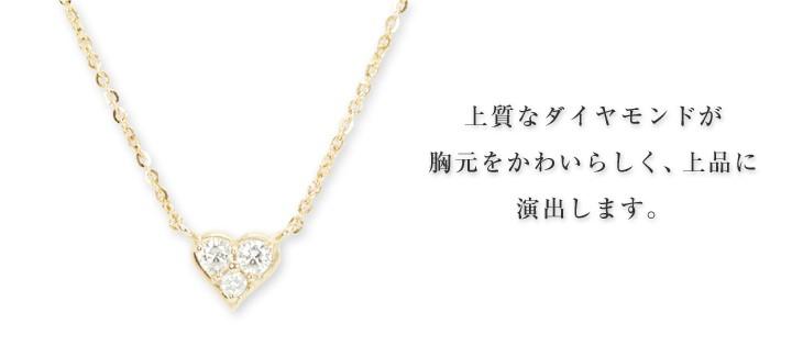 上質なダイヤモンドが胸もとを可愛らしく、上品に演出します