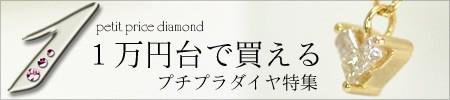 1万円以下のプチプライスダイヤモンド特集