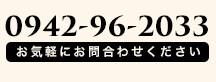 092-96-2033