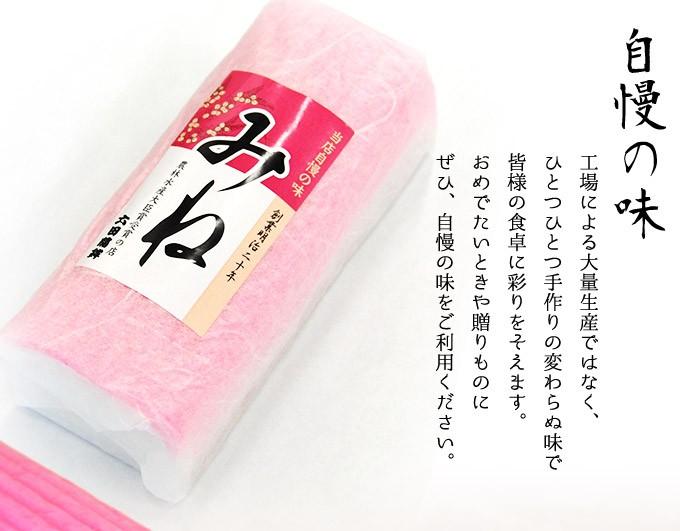 「みね」蒲鉾(赤)