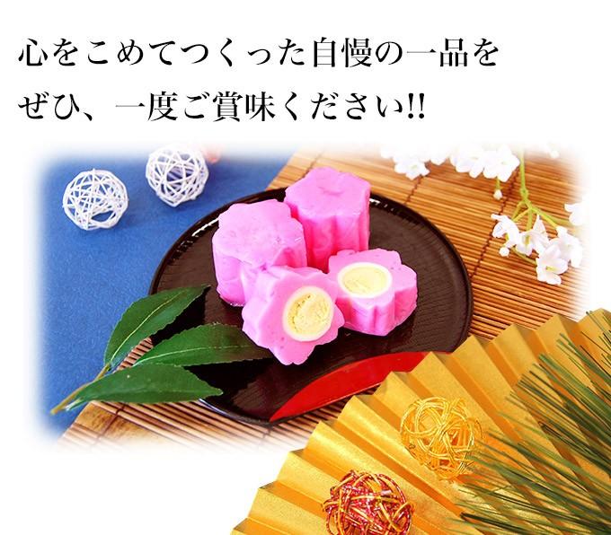 うずら入り蒲鉾(3個入り)