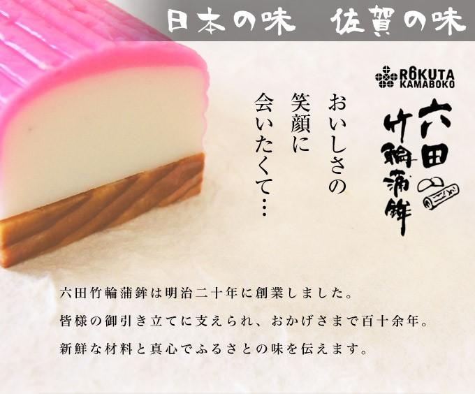 六田竹輪蒲鉾の紹介