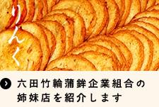 りんく〜六田竹輪蒲鉾企業組合の姉妹店を紹介します