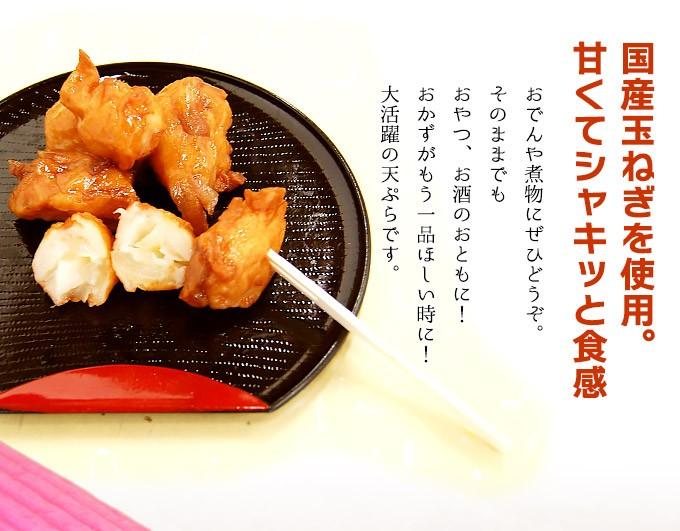 玉葱入り天ぷら(真空)