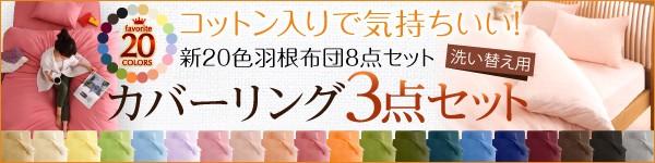 20色から寝具カバーセット