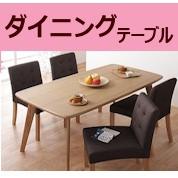 ダイニング・テーブル・椅子