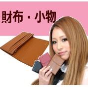 ポーチ・財布・カードケース