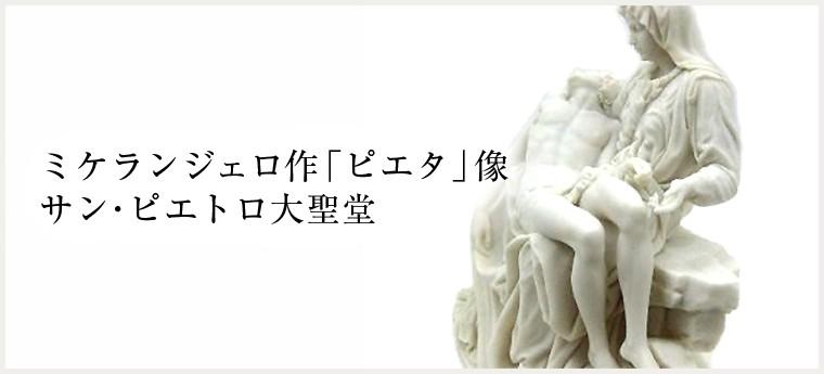 ミケランジェロ作「ピエタ」像 サン・ピエトロ大聖堂