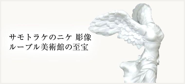 サモトラケのニケ 彫像 ルーブル美術館の至宝