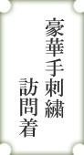 豪華手刺繍
