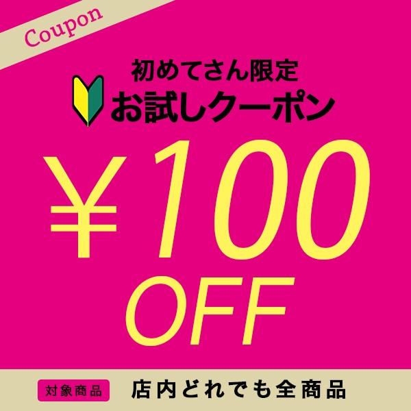 【全品100円OFF】初めてさん限定お試し割引クーポン