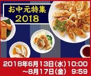 お中元特集 2018