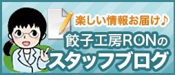 餃子工房RONスタッフブログ