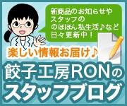 餃子工房RONのスタッフブログ