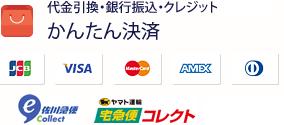 各種クレジットカード・代金引換・銀行振込