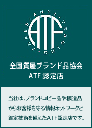 全国質屋ブランド品協会ATF認定店