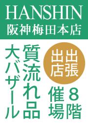 阪神梅田本店 8階「全国質流れ品大バザール」