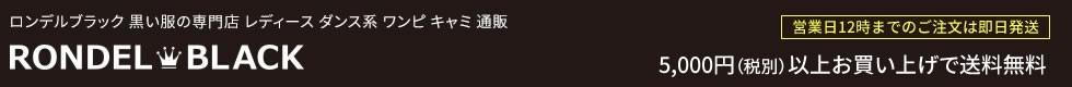 ロンデルブラック 黒い服の専門店 レディース ダンス系 ワンピ キャミ 通販