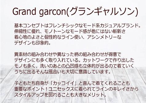 grand garcon
