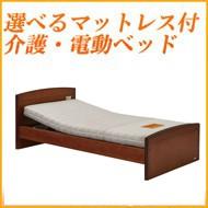 電動ベッドバナー