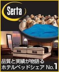 サータベッド