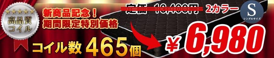 キャンペーン価格!ポケットコイルマットレス