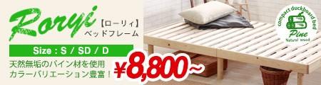 パイン材すのこベッド