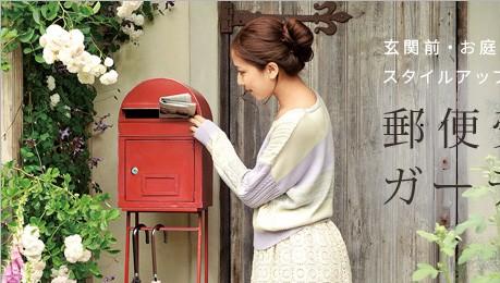 自立型郵便ポスト