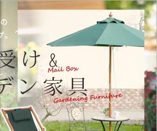 お庭を自分らしくコーディネート。ガーデン家具