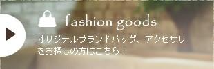 ファッショングッズ