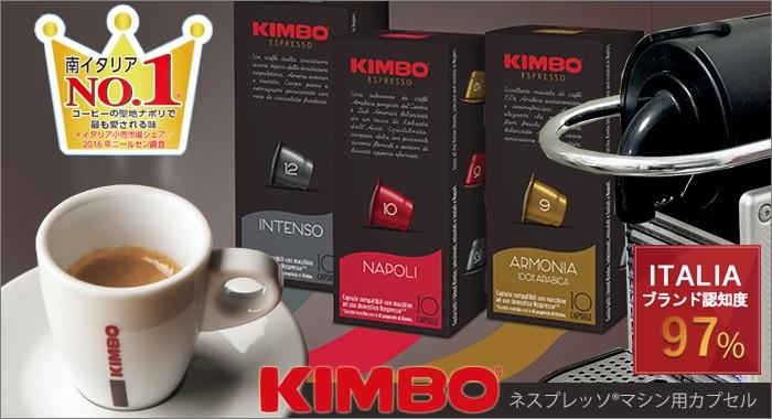 キンボコーヒー ネスプレッソ互換カプセル