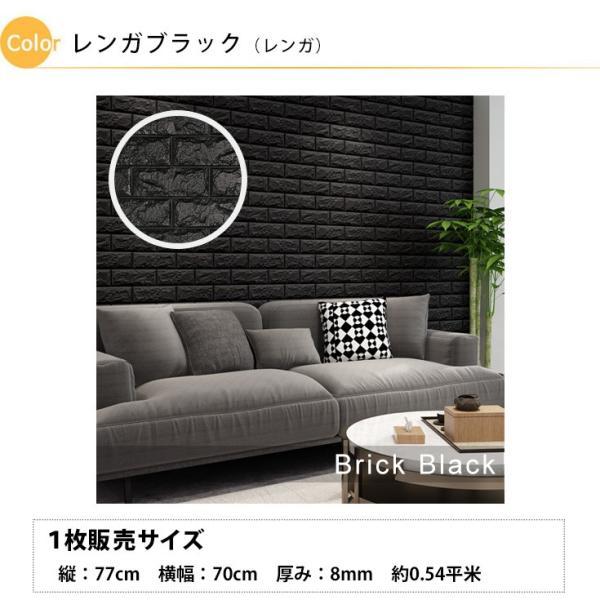 【WAGIC】壁紙 おしゃれ クッションレンガシート 安い クッションブリック(5枚ごと+1枚おまけ)壁紙シール 壁紙の上から貼れる壁紙 3D 防音 のり付き DIY|roomfactory|17