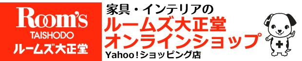 ルームズ大正堂オンラインショップ Yahoo!ショップ店