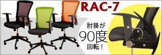 RAC-7