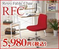 RFCレトロファブリックチェア