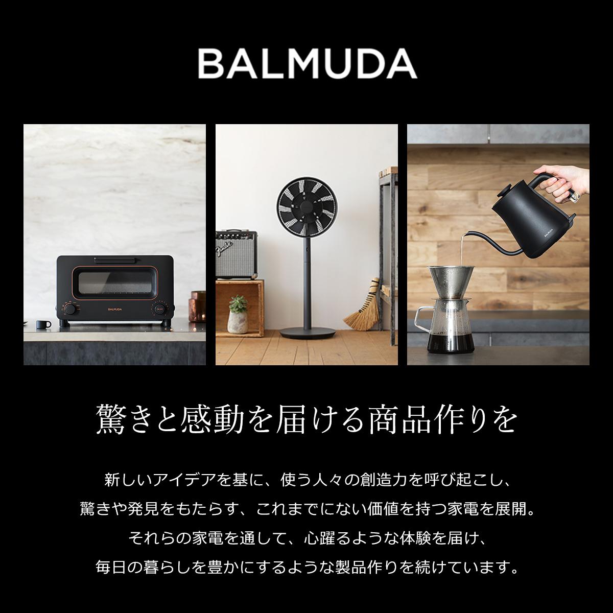 BALMUDA取り扱い一覧 / バルミューダ