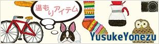 温もりアイテム_YusukeYonezu