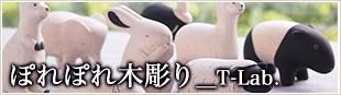 ぽれぽれ木彫り_T-Lab.