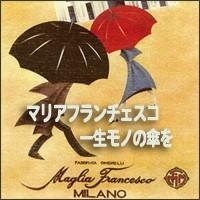 ハンドメイドの高級傘