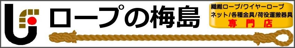 ロープの梅島