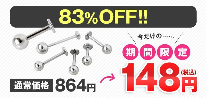 期間限定価格!198円