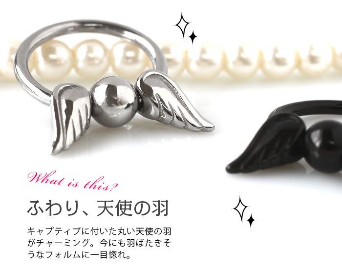 ふわり、天使の羽