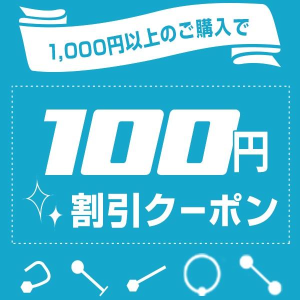 いつでも使える♪1000円以上ご購入で100円OFFクーポン!