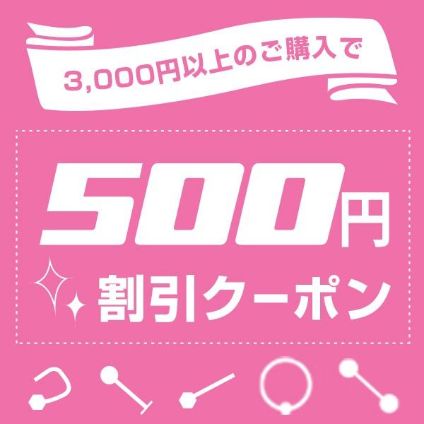 いつでも使える♪3000円以上ご購入で500円OFFクーポン!