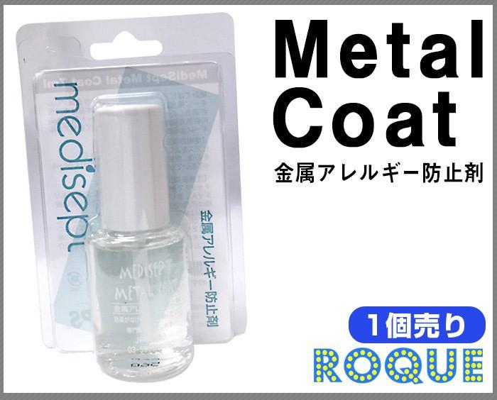 金属アレルギー専用防止剤メタルコート