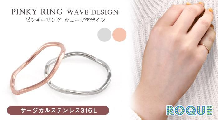 ステンレスリングピンキーリング指輪ウェーブデザイン