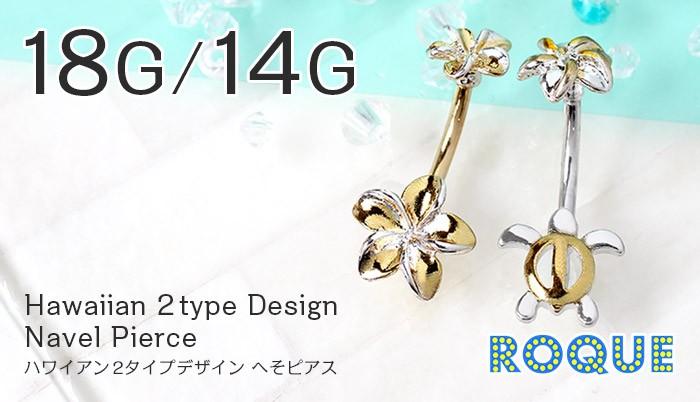 へそピアス18G14Gハワイアン2タイプデザイン