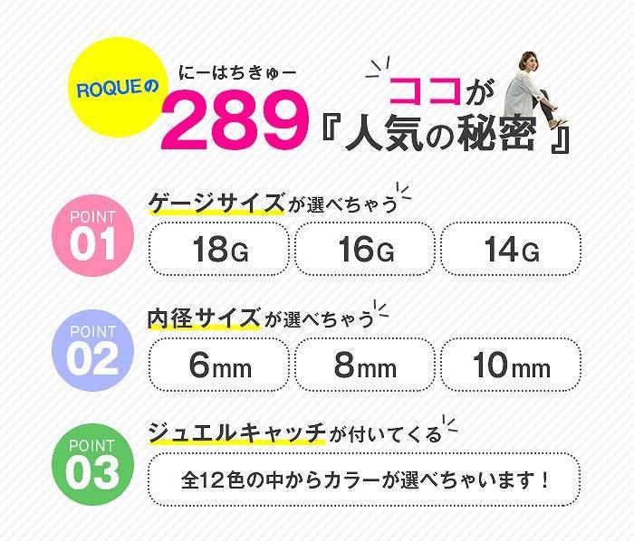ゲージサイズ18G16G14G・内径サイズ6mm8mm10mm・ジュエルキャッチ全12色