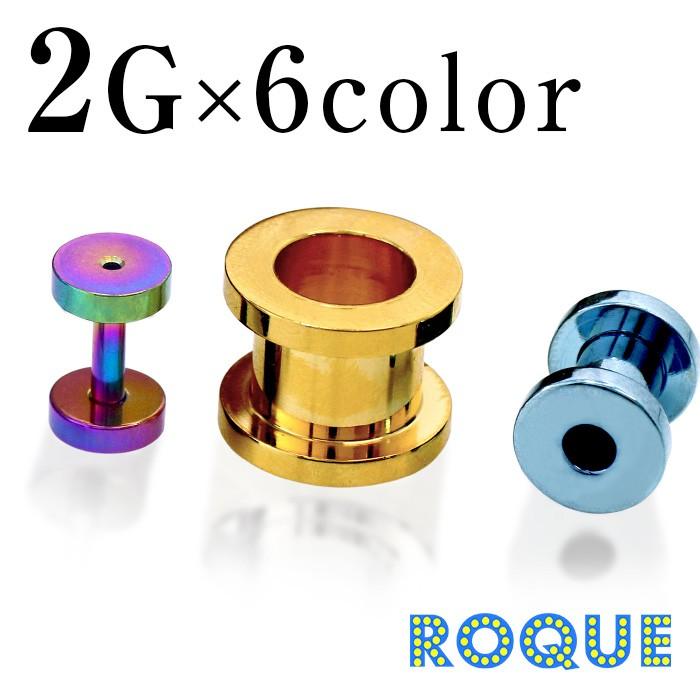 ボディピアス 2G 定番 シンプル フレッシュトンネル (カラー)