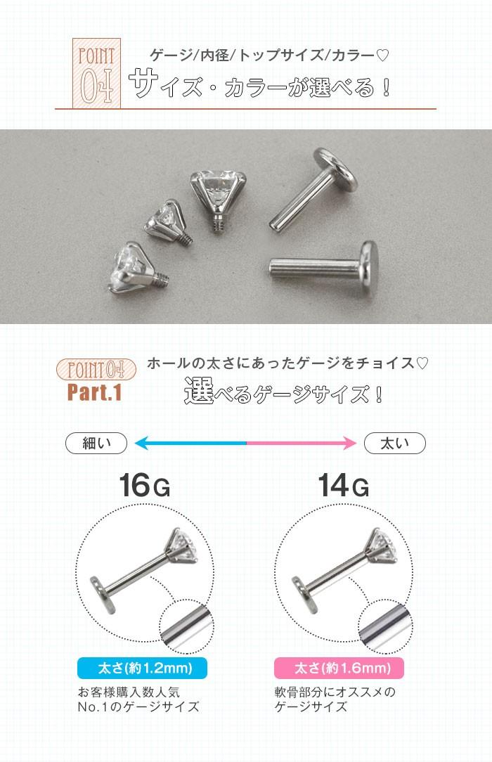 ゲージ/内径/トップサイズをチョイス 自分に合ったサイズが選べる!